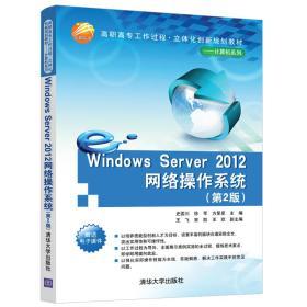 WindowsServer2012网络操作系统(第2版)/高职高专工作过程·立体化创新规划教材