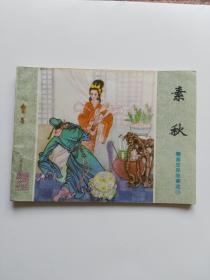 素秋   聊斋志异故事选