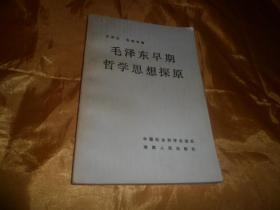毛泽东早期哲学思想探原