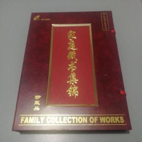 中文电子图书馆《家庭藏书集锦》(1.0升级版.十碟装) 精装 原价2958元