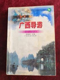 广西导游 广西导游人员资格考试教材 2001年1版1印 包邮挂刷