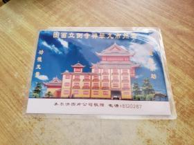 2001年常州九华禅寺为筹建800万元建筑资金向诸山居士化缘照片(彩照)(背面有字)