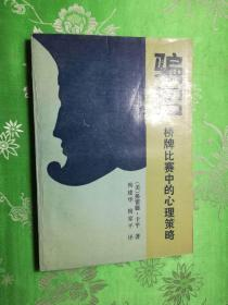 13-3  骗招——桥牌比赛中的心理策略