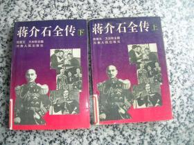 蒋介石全传上下