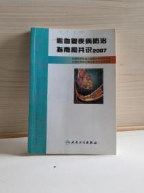 心血管疾病防治指南和共识2007