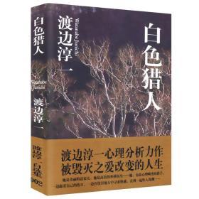 渡边淳一自选集002:白色猎人