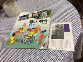 新しい社会 6 ( 下)【缺上册】  【日文原版教材 日本小学校社会科用教材