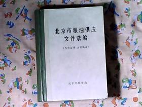 北京市粮油供应文件选编 精装