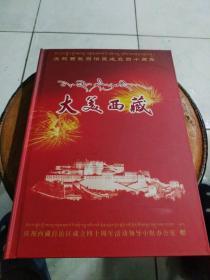 大美西藏(庆祝西藏自治区成立40周年)