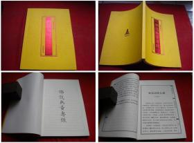 《佛说无量寿经》,32开集体著,南京2018出版,6088号,图书