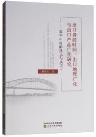 出口持续时间、出口地理广化与出口产品广化研究:基于中国的理论与实证