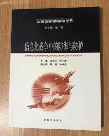信息化战争中的防御与防护(世界新军事变革丛书) 9787506547550 7506547554