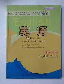 英语第六册(顺序选修6)(供高中二年级上学期使用)学生用书(天津市专用)