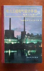电力工程电气设计手册 电气二次部分 2