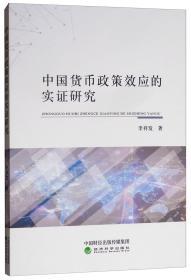 中国货币政策效应的实证研究