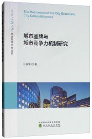 城市品牌与城市竞争力机制研究