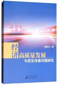 经济高质量发展与民生改善问题研究