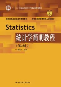 统计学简明教程(第2版)(教育部经济管理类核心课程教材;