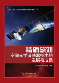 精确感知:空间光学遥感器技术的发展与成就