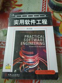 实用软件工程(英文版)