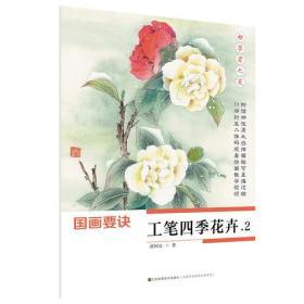 国画要诀:2:工笔四季花卉
