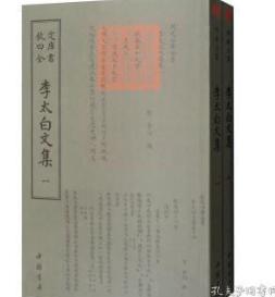拍前咨询  李太白文集-(全二册)  9E23a
