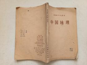 初级中学课本 中国地理