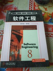 软件工程(英文版)(第8版)
