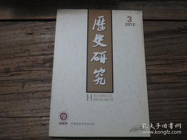 《历史研究  2012年第3期》