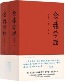 正版 后浪图书 念楼学短 上下册 钟叔河 著 锺叔河先生心血力作,为教育孙辈而编纂的古文合集 全套2册