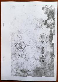 《求索》油印文学刊物1983年第1期(复印本)