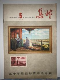 集邮 1980年第5期(三十年最佳邮票评选专辑)