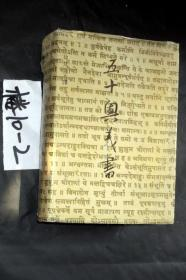 五十奥义书(修订本)....徐澄梵译...大32开精装..1995年一版一印