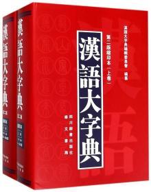汉语大字典(第二版缩印本)(套装共2册)(全新正版)