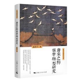 唐宋之际儒学转型研究(复旦中国哲学书系)