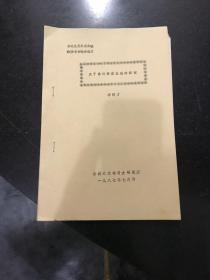 关于高句丽南北道的探讨 1987年吉林省文物考古研究所
