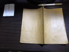 【甩手疗法】漂亮的手抄蓝印纸复印本【体育疗法之一】一册全