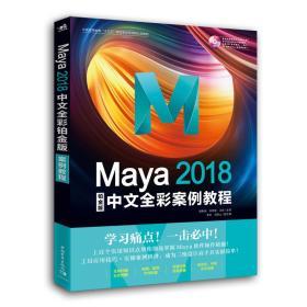 二手正版Maya2018中文全彩铂金版案例教程 胡新辰 中国青年出版社9787515352701