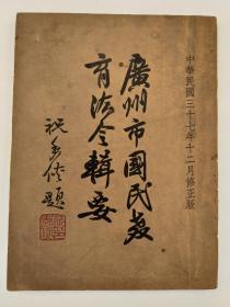 广州市国民教育法令辑要 (1948年12月修正版)