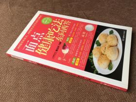 面点健康吃法东问西答 / 健康生活书系第一集