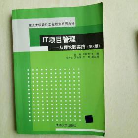 IT项目管理:从理论到实践(第2版)(重点大学软件工程规划系列教材)