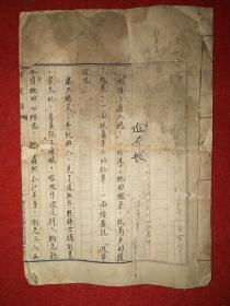1954年小说手稿:《进华嫂》——浙江省金华畜牧兽医学校(稿纸)毕业生投稿用手稿一册(12页24面)