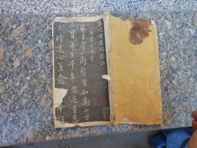 线装书;墨池堂选帖卷三