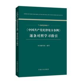 中国共产党纪律处分条例逐条对照学习指引