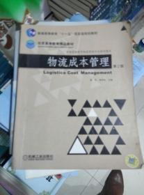 物流成本管理(第2版)