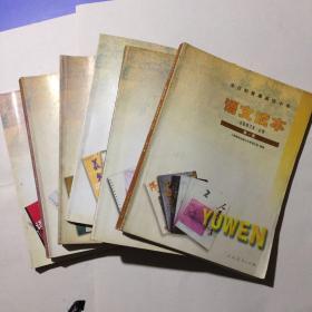 老版高中课本 全日制普通高级中学 语文读本 (试验修订本必修) 第1.2.3.4.5.6.册 全六本