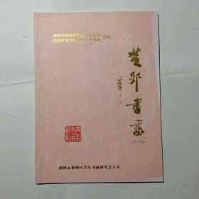 楚郢书画 建党九十周年 辛亥革命一百周年 专辑