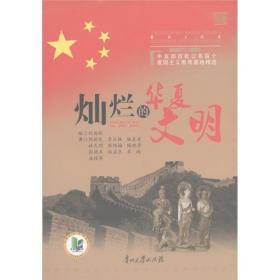 中宣部首批公布百个爱国主义教育基地精选:灿烂的华夏文明