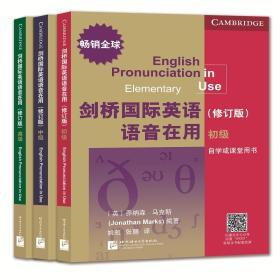 剑桥国际英语语音在用(修订版)(套装三册)