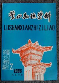 芦山县志资料:总第四期【1986年第2期】
